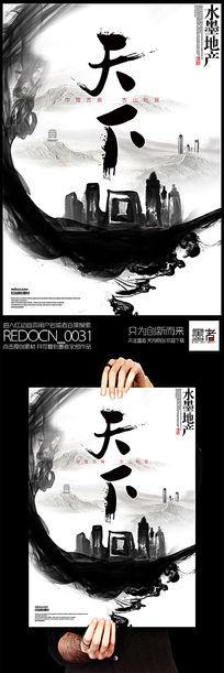 水墨中国风时尚地产海报设计