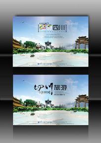 四川旅游广告设计