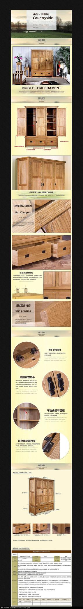 淘宝实木家具立柜详情页模板