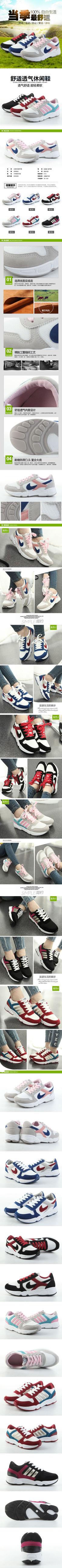 淘宝天猫休闲女鞋描述页设计