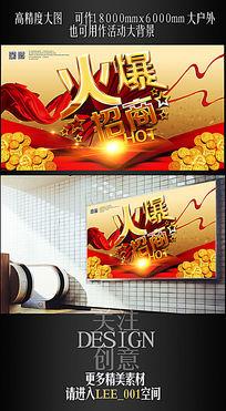 旺铺火爆招商宣传海报设计