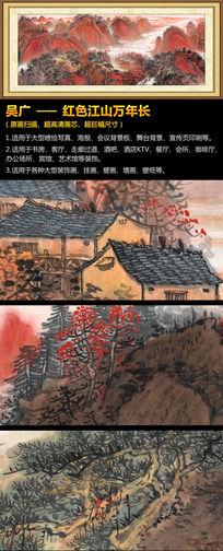 (吴广)红色江山万年长装饰画