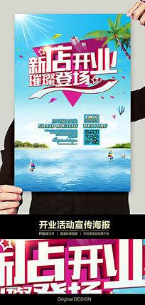 新店开业活动宣传海报