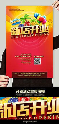 新店开业宣传海报模板