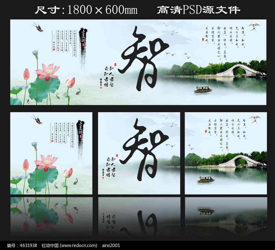 中国风水墨荷花智字无框画设计