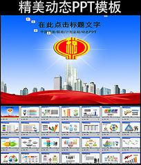中国税务局国税地税PPT模板