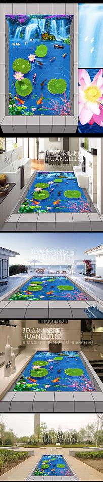 中式山水瀑布荷花鲤鱼3D地画设计
