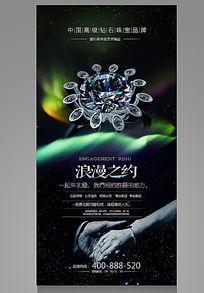 钻石珠宝宣传海报设计