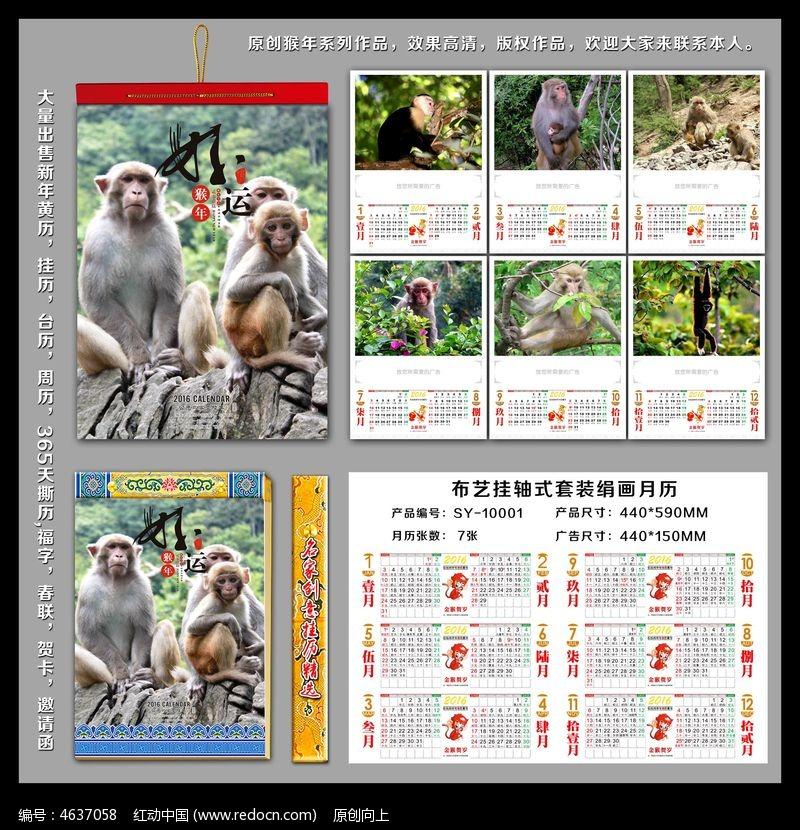 猴年周历 二十四节气图片