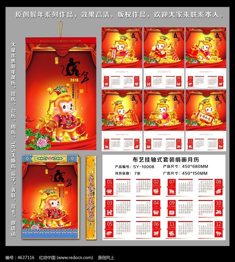 2016卡通猴挂历模板