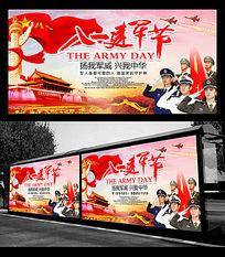 八一建军节活动宣传背景板