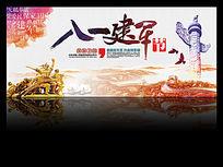 八一建军节活动宣传展板背景