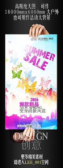 炫彩时尚夏天促销海报设计