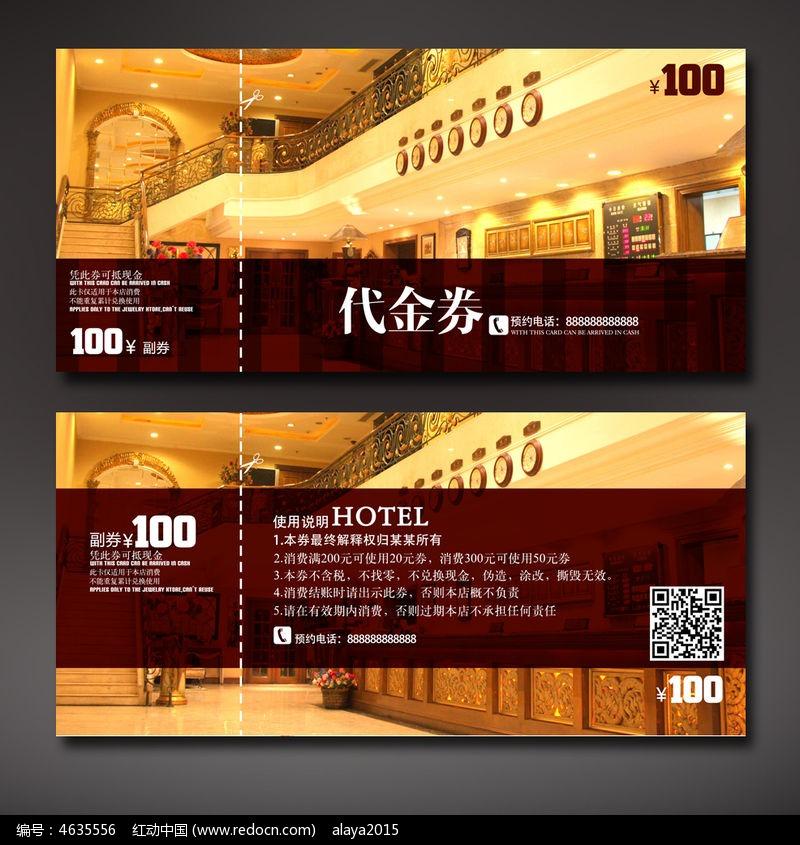 宾馆前台手绘效果图_室内设计