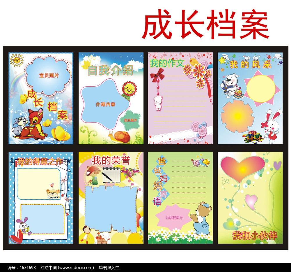 儿童成长档案设计模板