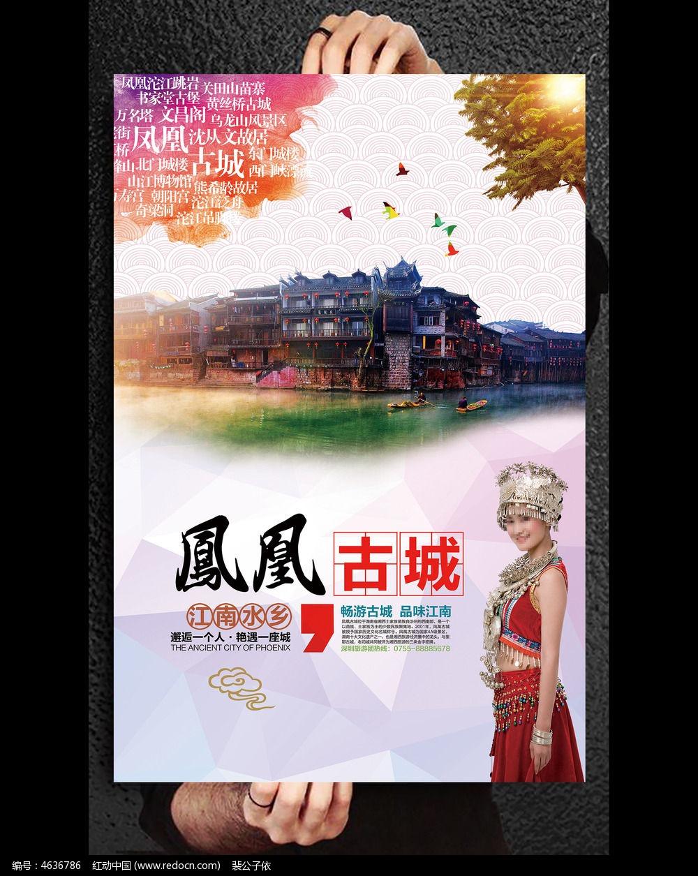 凤凰古城旅游宣传海报模板psd素材下载