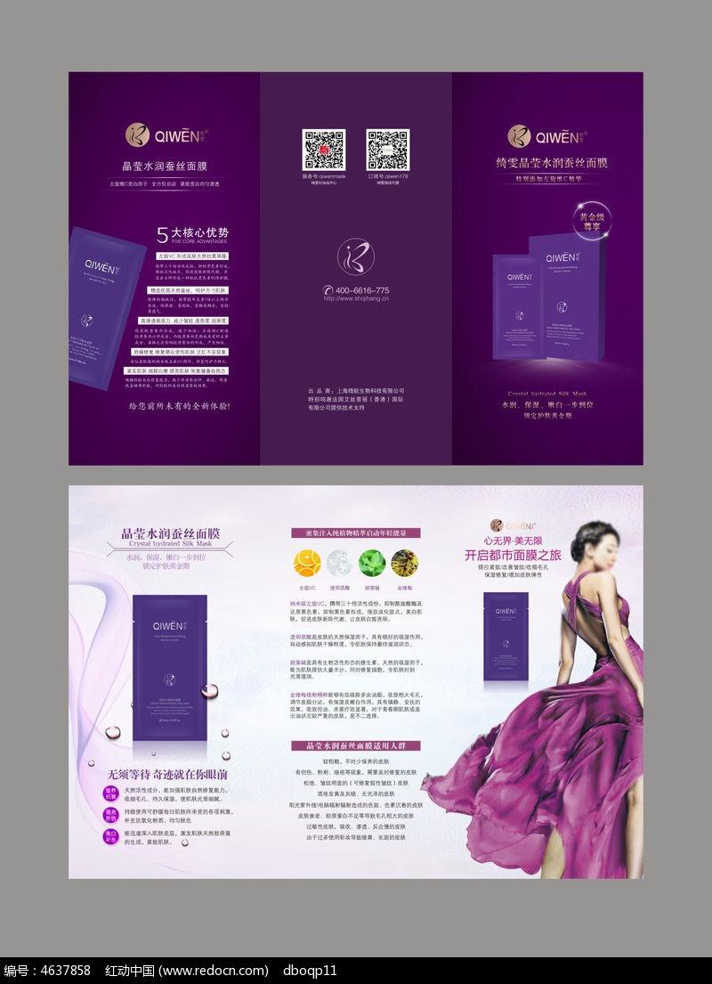 原创设计稿 海报设计/宣传单/广告牌 折页设计 高端大气面膜宣传折页图片