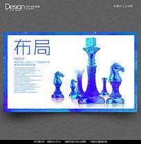 高端企业文化布局展板设计
