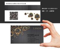 黑色金属质感名片设计