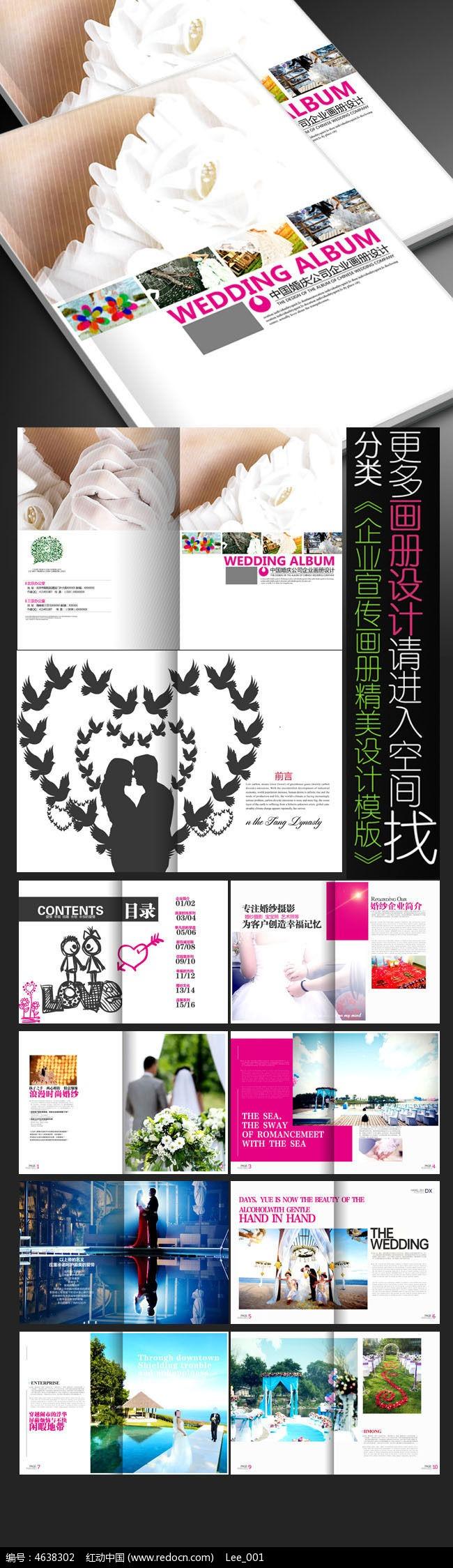公司形象册 花店画册 画册板式 画册模板 画册素材 婚礼画册 婚庆画册