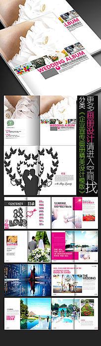 婚庆公司画册设计模版