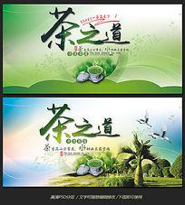 绿茶文化茶道展板设计