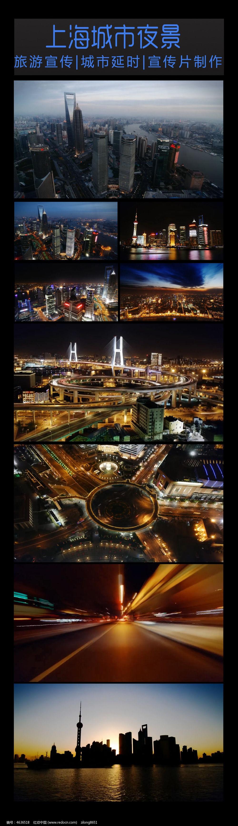 上海城市夜景延时摄影视频
