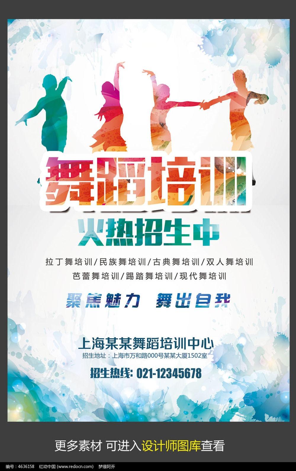 少儿舞蹈培训宣传海报设计_海报设计\/宣传单\/