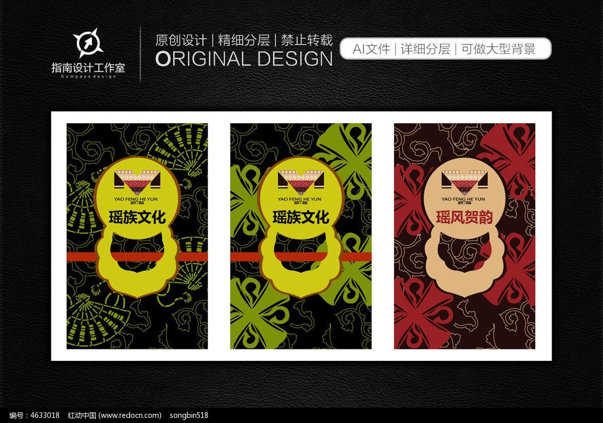 少数民族创意艺术海报设计图片