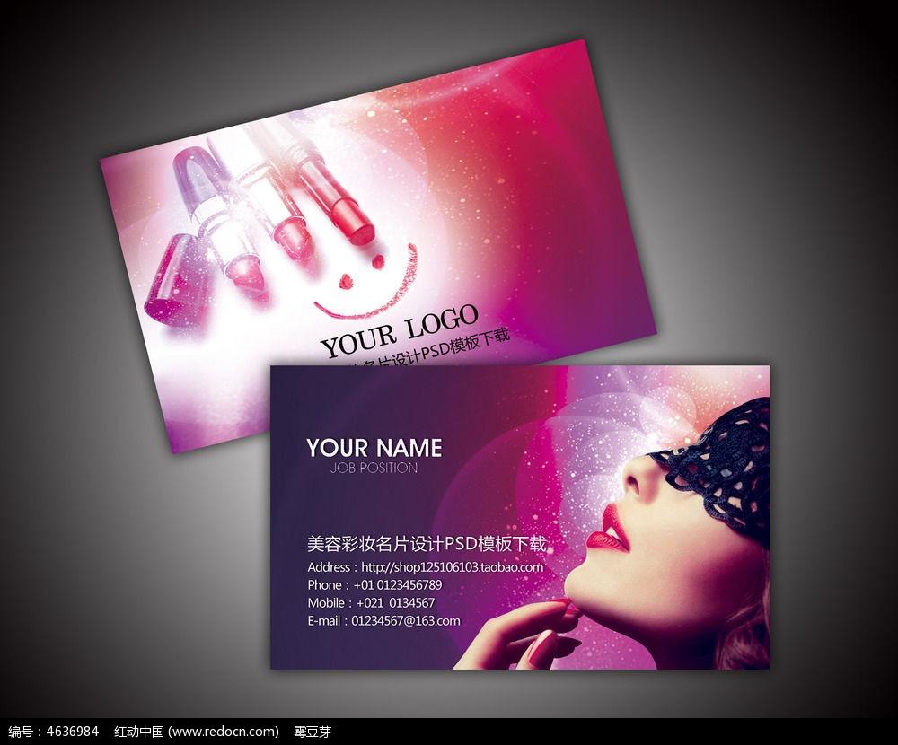时尚紫色美容院名片设计图片