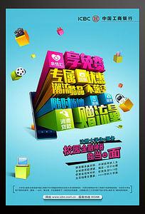 手机银行金融业务宣传单设计