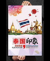 泰国印象旅游宣传海报模板