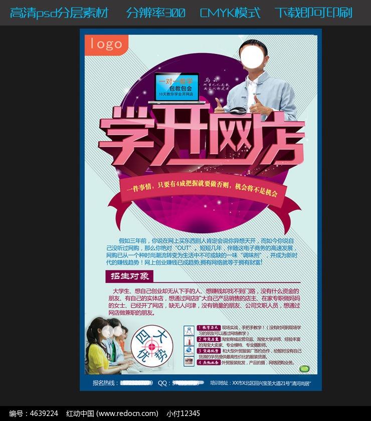 网店培训招生海报设计图片