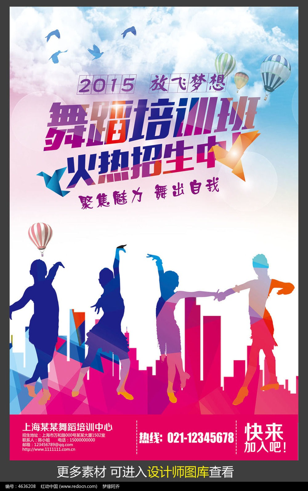 舞蹈学校_舞蹈培训班招生宣传海报设计
