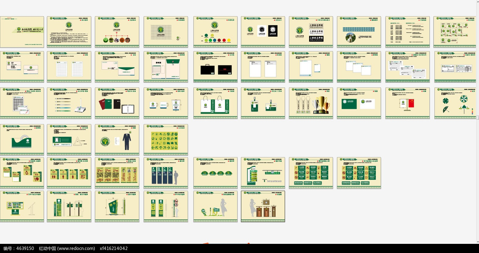 校园VI系统设计模板AI素材下载 vi设计 vi模板设计图片