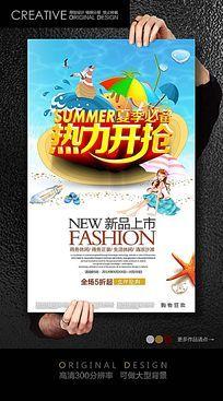 夏天女装促销海报设计