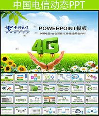 中国电信天翼4G网络服务动态PPT模板