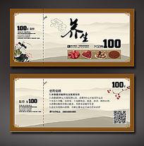 中国风养生馆代金券模板