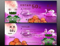 紫色中秋月饼代金券设计