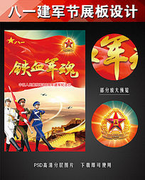 八一建军节活动海报设计