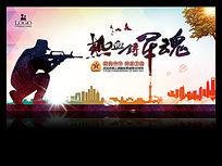 八一建军节活动宣传展板