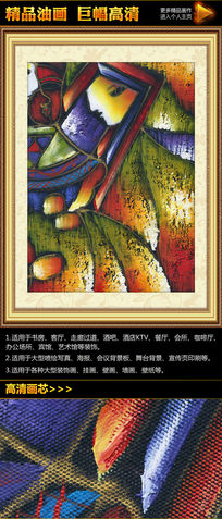 毕加索抽象油画挂图模板