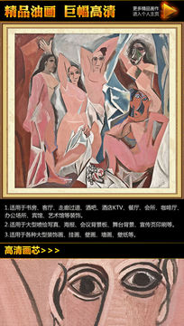 毕加索《亚维农的少女》油画挂图模板
