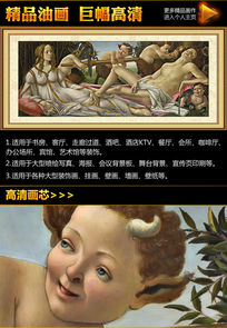 波提切利《维纳斯与战神》油画挂图模板