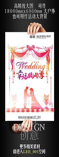 创意白色婚庆海报设计