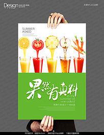 创意饮品店宣传海报设计