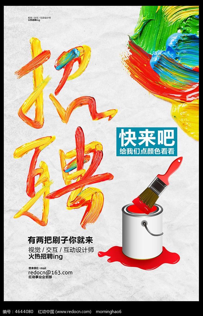 创意油墨字体招聘海报设计图片