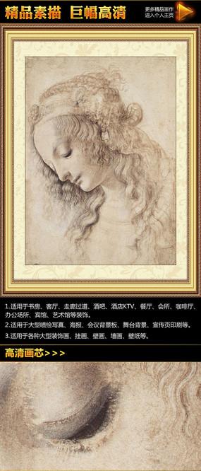 达芬奇《少女》素描挂图模板