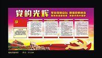 党的光辉社区宣传展板设计