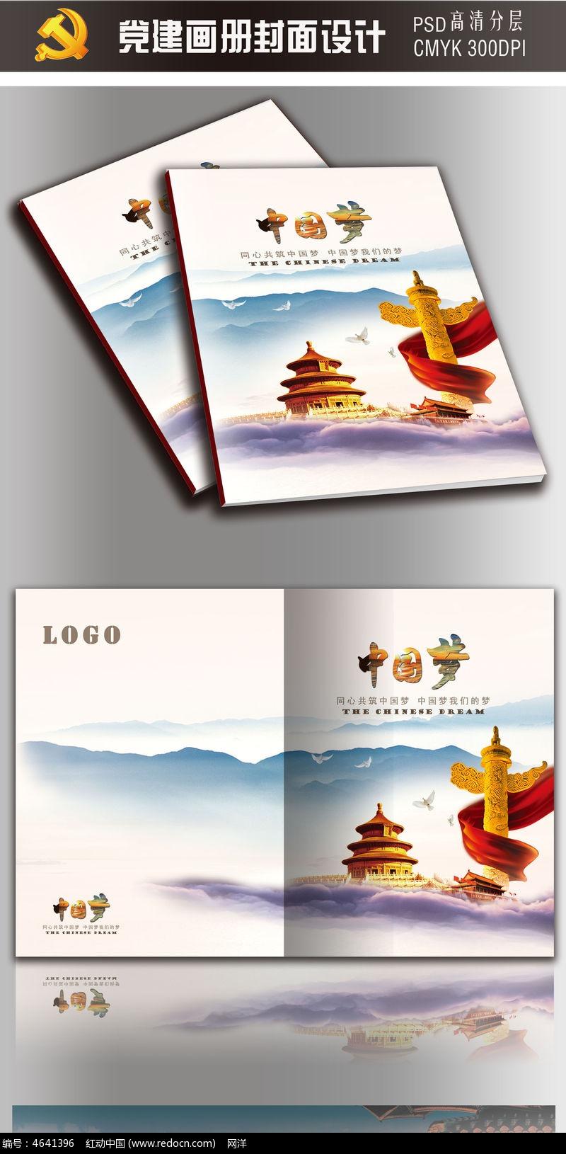 党建画册封面设计素材图片